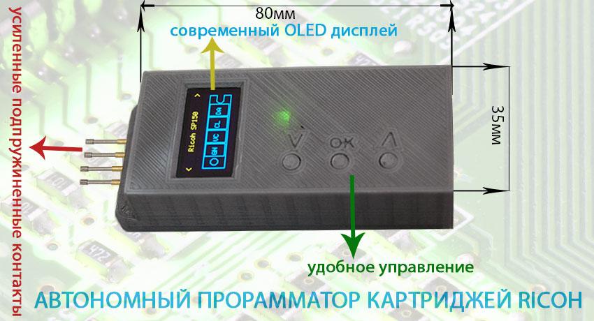 Автономный программатор чипов для картриджей Ricoh