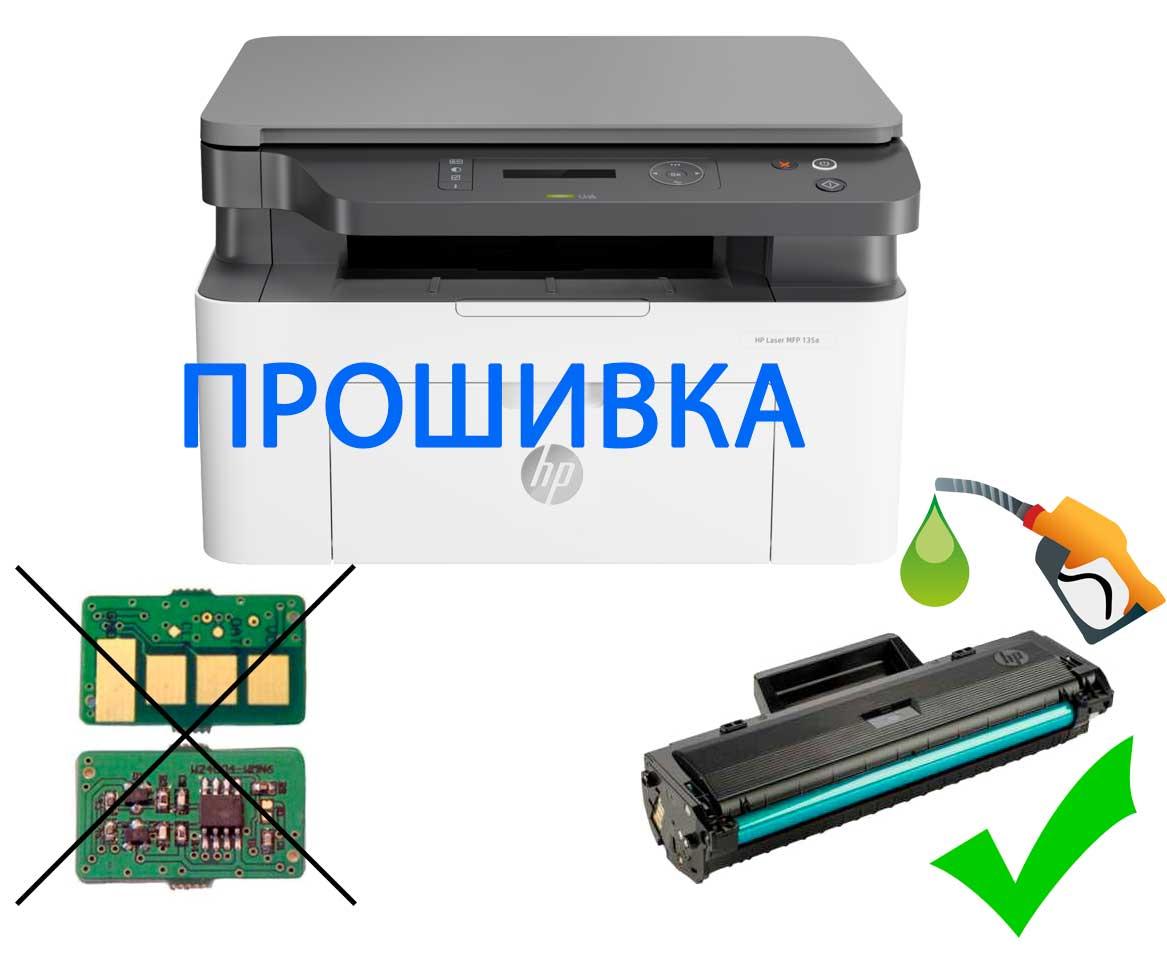 Прошивка  МФУ HP Laser 135a  для снятия блокировки по чипу