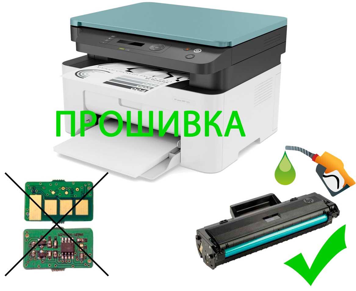 Прошивка  МФУ HP Laser 135r  для снятия блокировки по чипу