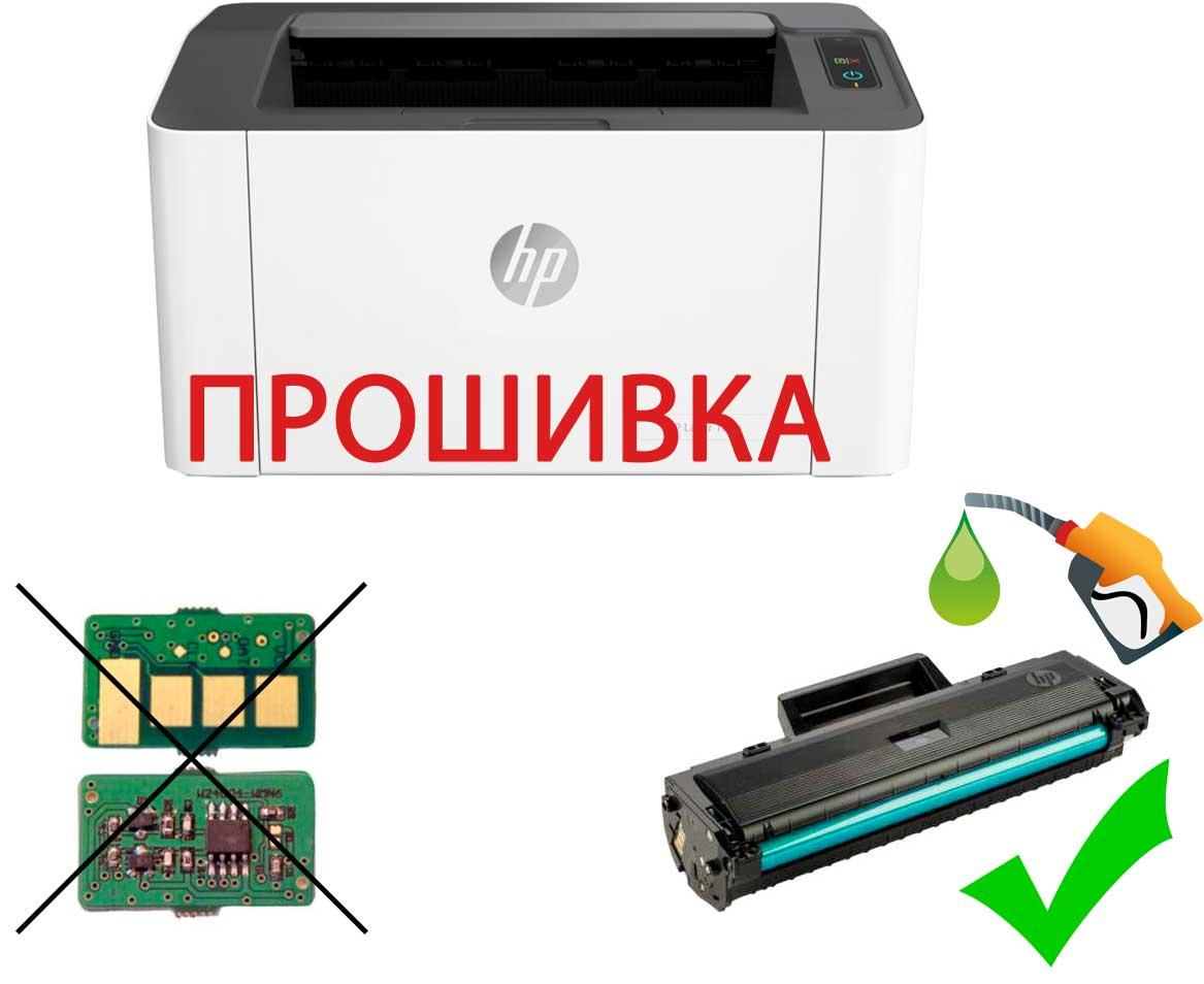 Прошивка HP Laser 107a для снятия блокировки по чипу