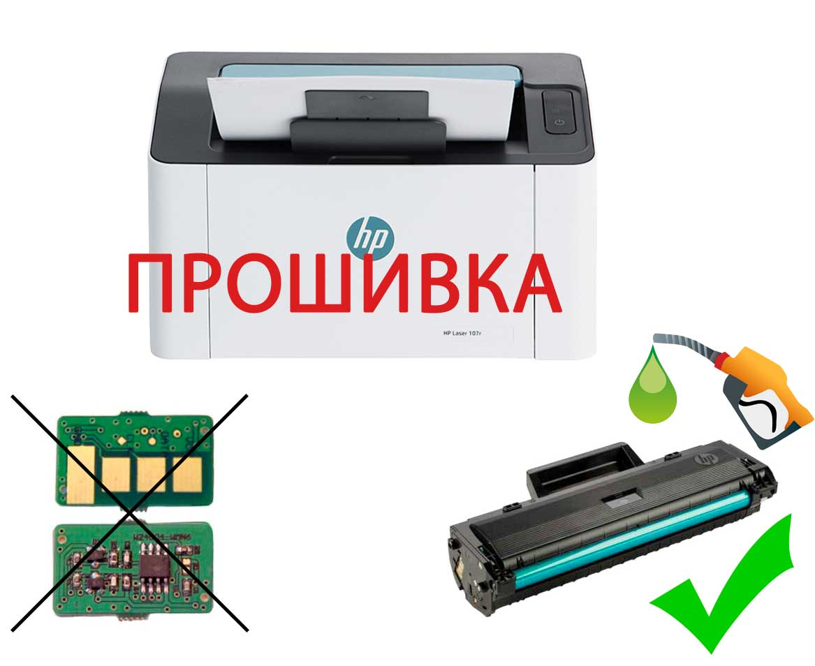 Прошивка HP Laser 107r для снятия блокировки по чипу