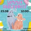 #SummerХвостофест2020