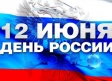 С праздником - Днем России!