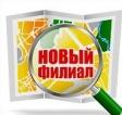 Открытие филиала компании в г. Воронеж